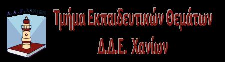 Τμήμα Εκπαιδευτικών Θεμάτων ΔΔΕ Χανίων